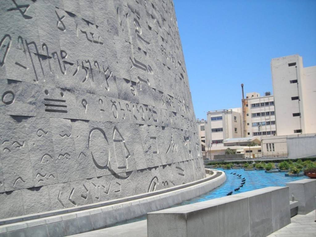 The exterior of the library is inscribed with notable passages from the ancient and modern world.