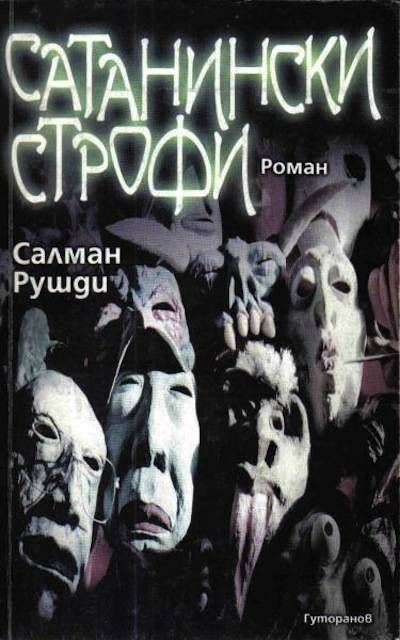 the satanic verses czech 1999