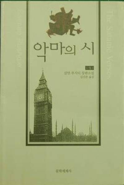 the satanic verses korean edition