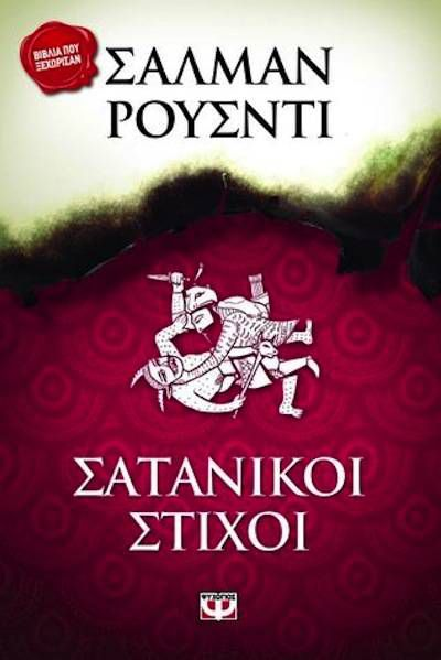 the satanic verses modern greek 2003