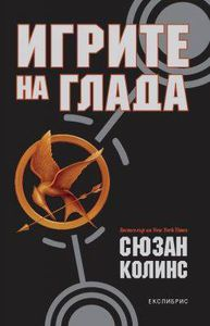 Hunger Games Bulgarian Cover