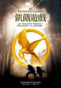 Hunger Games Chinese Cover