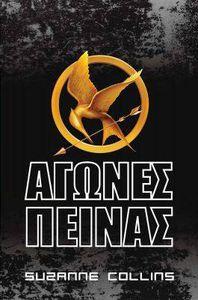 Hunger Games Greek Cover
