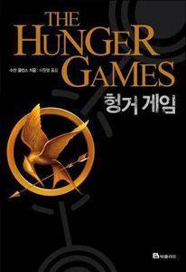 Hunger Games Korean Cover