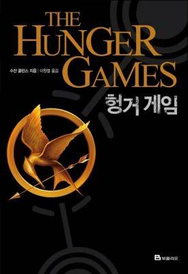 when is the hunger games out