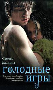 Hunger Games Russian Cover