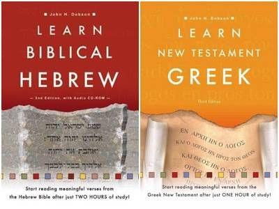 greek hebrew