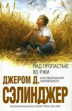 The Catcher in the Rye Russian cover published by Эксмо Домино