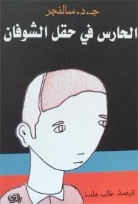 The Catcher in the Rye cover Arabic by دار المدى للطباعة والنشر والتوزيع