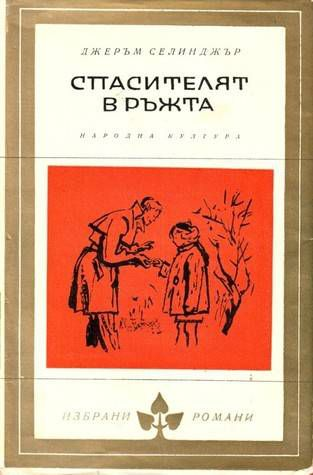 "The Catcher in the Rye cover Bulgarian by ""Народна култура"""