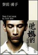 The Catcher in the Rye cover Chinese by 麥田出版