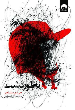 The Catcher in the Rye cover Farsi by انتشارات میلکان