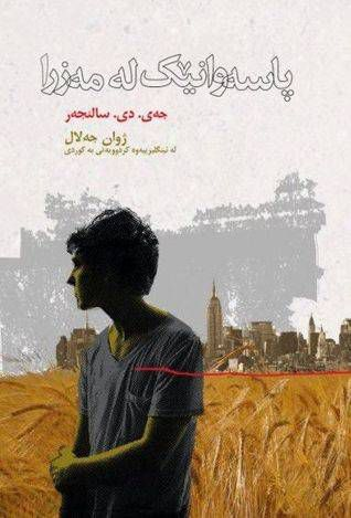 The Catcher in the Rye cover Kurdish by ناوەندی غەزەلنووس