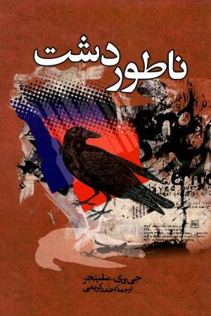 The Catcher in the Rye cover Persian by انتشاراتِ ققنوس