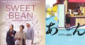 netflix-streaming-book-adaptations-sweet-bean