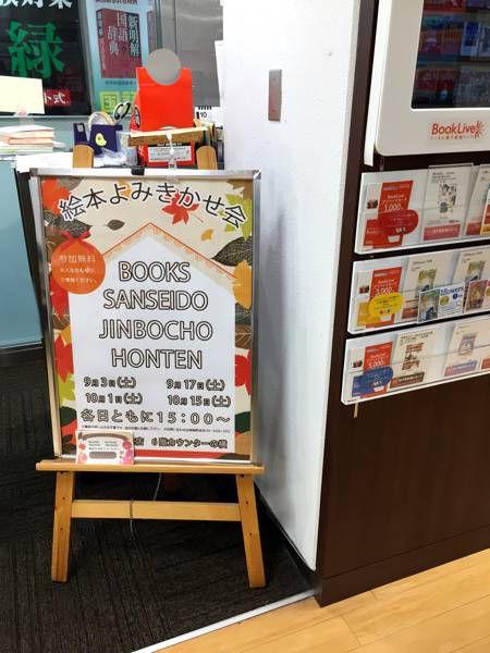 books sanseido jimbocho
