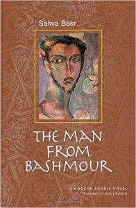 bashmouri