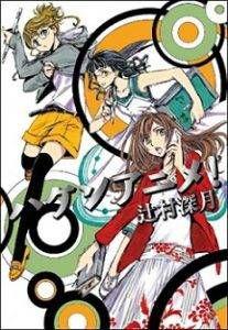 Cover of Anime Supremacy by Mizuki Tsujimura