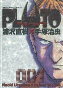 pluto naoki x urosawa volume 1 cover image