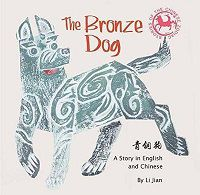 Chinese New Year of the Dog kids book