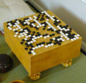 Photo of a Go board
