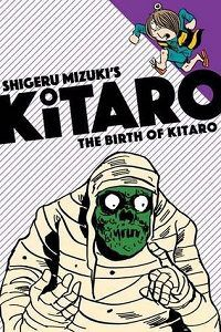 The Birth of Kitaro cover by Shigeru Mizuki