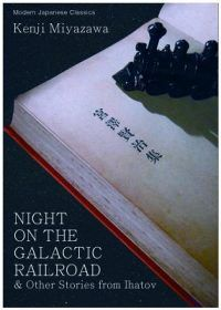 Night on the Galactic Railroad & Other Stories from Ihatov by Kenji Miyazawa, Julianne Neville (Translation)