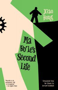 Ma Bo'le's Second Life by Xiao Hong