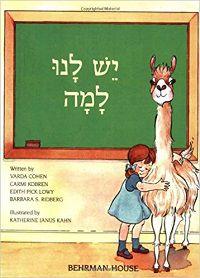 Yesh Lanu Llama book cover