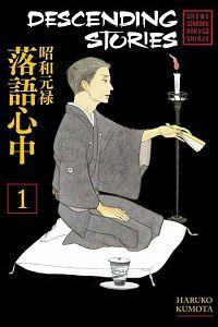 Descending Stories volume 1 cover - Haruko Kumota