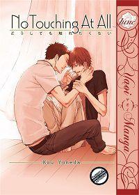 No Touching at All cover - Kou Yoneda