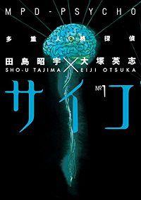 MPD Psycho volume 1 cover - Eiji Otsuka & Shou Tajima