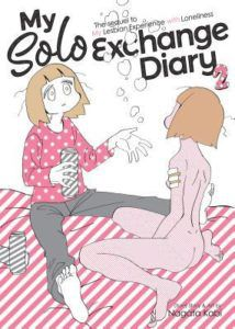 My Solo Exchange Diary Vol. 2 from 2019 LGBTQ Comics and Graphic Novels | bookriot.com