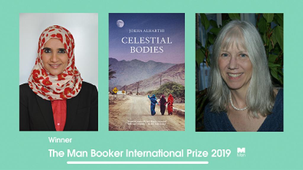 2019 Man Booker International Prize Winner Celestial Bodies