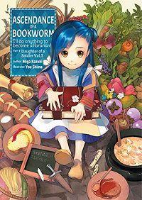 Ascendance of a Bookworm - Miya Kazuki & You Shiina
