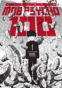 Mob Psycho 100 volume 1 cover - ONE
