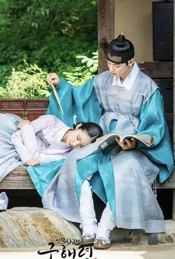 Promotional image for Rookie Historian Goo Hae-ryung