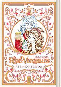 The Rose of Versailles volume 1 cover - Riyoko Ikeda