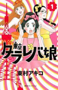 Tokyo Tarareba Musume cover e1590086522544
