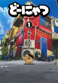 Donyatsu volume 1 cover - Yuusuke Kozaki