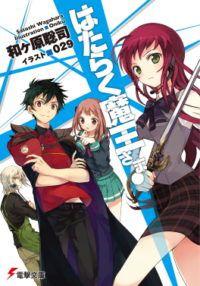 Hataraku Maō sama light novel vol 1 e1593446473760.jpg.optimal