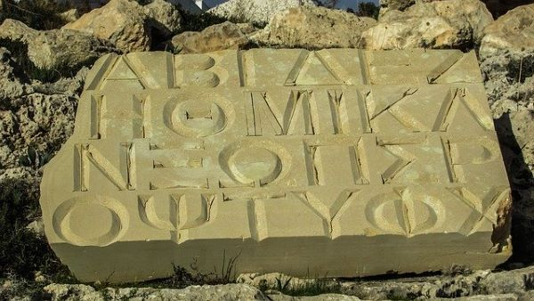 History of Reading. Greek Alphabet. Image from DemitriVetsikas from Pixabay. Link: https://pixabay.com/photos/cyprus-ayia-napa-sculpture-park-1166858/
