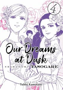 Our Dreams at Dusk, Vol. 4 by Yuhki Kamatani
