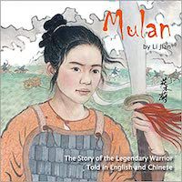 Mulan Li Jian cover