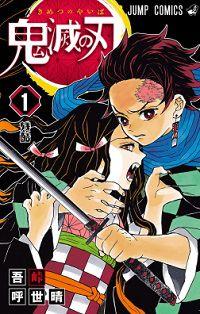 Cover of Demon Slayer as Shonen Manga