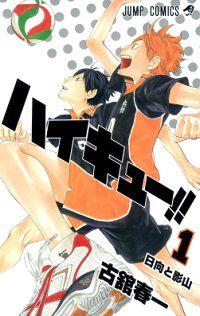 Cover of Haikyu