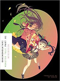 Bakemonogatari 1 cover - Nisioisin