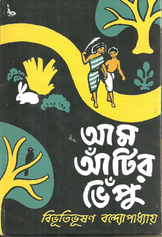غلاف عام أنتير بهيبو ، النسخة المختصرة من باثر بانشالي