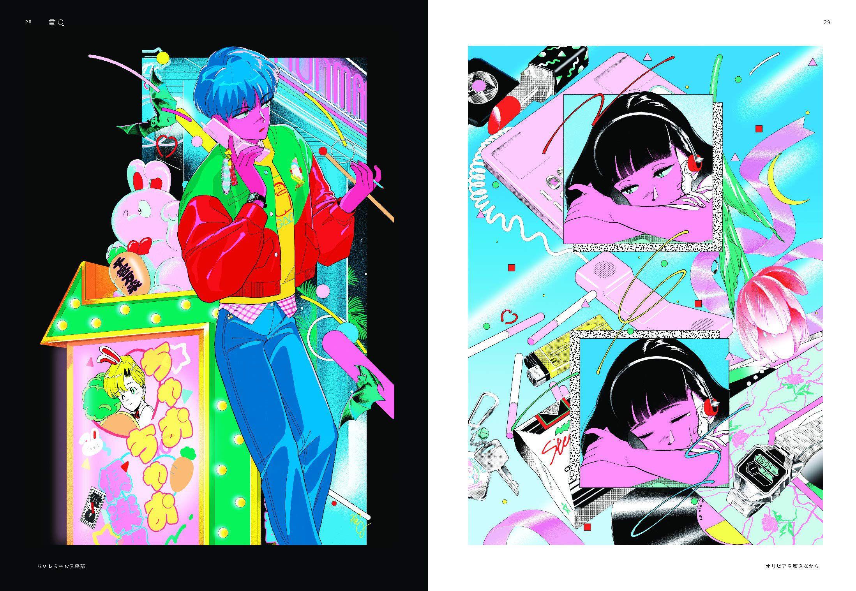 New Retro Illustrations inside page