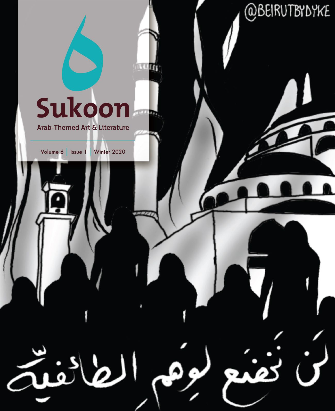 Image of Sukoon online literary journal Issue 11 cover